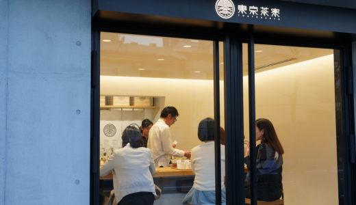 東京茶寮でお茶を楽しむ。東京のお茶編。